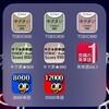 人気英単語アプリ、キクタンTOEICシリーズがセール中