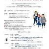 【再告知】 学習運動・中国ブロック研修会2017