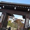 ほぼ京都のたび。その2