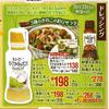 企画 サブテーマ ドレッシング 3種のきのこの彩りサラダ イトーヨーカドー 8月19日号