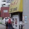ラーメン二郎 三田本店 その二十三