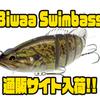 【スミス】ブラックバスデザインの多連結ビッグベイト「Biwaa Swimbass」通販サイト入荷!