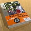 【読書記】池袋ウエストゲートパークⅪ 憎悪のパレード/石田衣良