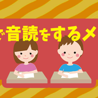 英語学習に「音読」は効果的?音読のメリットや正しい音読法をご紹介