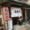 祇園のチーズカレーうどん♡・おかる(Kyoto.Gion'sUdon♪)