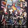 感想《BanG Dream! 3rd Season(バンドリ 3期) 第1話「最高の夢ーーですよね!」》始まった3期のバンドリ。RASが本格始動しそうで楽しみ…!