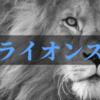 【西武】補強ポイントをチェック!【2020-21】
