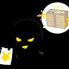【注意喚起】氾濫する打ち子募集詐欺に注意!+軍団と打ち子、その裏側