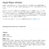 自動車によるAppleマップのデータ収集「Apple Maps vehicles」が日本で開始 東京都と千葉県で