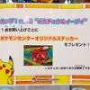 【告知】ポケモンセンタートウキョー 赤いゲノセクトステッカープレゼントキャンペーン (2014年2月11日(火・祝)・2月15日(土)開催)