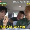 おじゃMAP!!【香取20年ぶりに切符を買う!?】香取くんの今後を考える