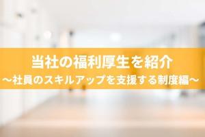 ブレインパッドの福利厚生を紹介します!~社員のスキルアップを支援する制度編~