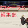 【FF14】週刊フォーラム編集部 第4号