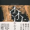 古川日出男『おおきな森』(講談社,2020)