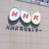 NHKネット視聴に受信料、結論先送り