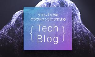 パブリッククラウド活用によるメリットを最大限に!オンプレミスからMicrosoft Azureへの移行事例についてご紹介