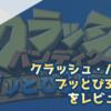 【アラサー女子、ゲームする!】クラッシュ・バンディクー ブッとび3段もり!をレビュー!