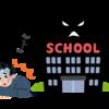 ブラック小学校の実態