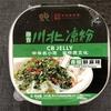 【川北涼粉】四川料理の即席麺を食べさせられたわ!