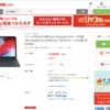 iPad Air第4世代とSmart Keyboard Folioを同時購入で3千円OFFとなる期間限定キャンペーン