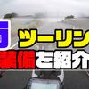 【梅雨】雨ツーリングの装備を紹介【バイク】