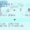 山陽本線普通369M列車