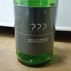 町田酒造別注企画 ???(トリプルはてな)・純米酒 過激なほどの甘み