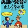 【英語学習】伝わる英語を話すために発音の練習をしよう