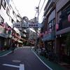 東京メトロ一日乗車券ツアー:四谷三丁目(消防博物館&荒木町)、中目黒、渋谷、北千住