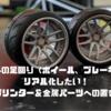 1/24の足回り(ホイール、ブレーキ)をリアル化したい!【3Dプリンター&金属パーツへの置き換え】