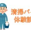 【体験談】早朝の清掃バイトについて詳しく説明してみる!