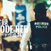 実録 Node-REDノード作成 24時