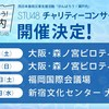 STU48 明日からチャリティーコンサートがスタート!大阪・福岡・東京で7公演