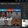 【メディア掲載】【EdTechオピニオン】有識者7名に聞く、EdTechは教育の未来をどう変える?