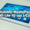 待望の防水タブレット「HUAWEI MediaPad M3 Lite 10 wp」購入・使用レビュー