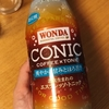 WONDA:CONIC飲んでみた!
