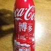 コカ・コーラ 博多ver.|博多区 マンション 日記