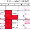 ◆11月&12月前半のお休みのお知らせ◆