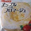 ヤマザキ アップル&フロマージュ