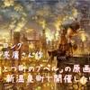 兵庫県北部で、西野さんの「えんとつ町のプペル展」を子ども達の主催で開催したい!!