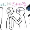 VR初体験した話