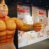 歌舞伎町に期間限定「キン肉マン酒場」が昨日からオープン