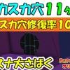 ヤケスナ大さばく スカスカ穴11ヶ所  (スカスカ穴修復率100%)【ペーパーマリオ オリガミキング】 #86