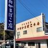 【じゃこ天 8枚目】中村かまぼこ本店 さんの『中村てんぷら』