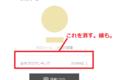 アメブロPC版のプロフィール内の「ブログランキング」を非表示にする