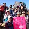 高川山ツアー無事終了しました!