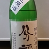 <52>【日本酒の記録】分福 純米直汲み生原酒