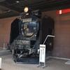 鉄道博物館の保存車 その1