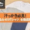 汗染みゼロ!Anti Soaked Tシャツを徹底解説!