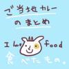 ご当地レトルトカレーの食レポ一覧【まとめ】